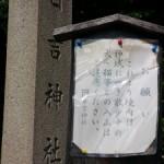 日吉神社 名東区